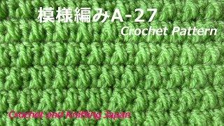 模様編みA-27【かぎ針編み初心者さん】編み図・字幕解説 Crochet Pattern / Crochet and Knitting Japan thumbnail