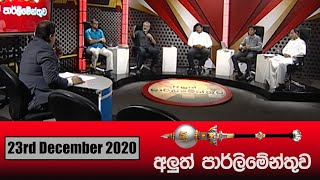 Aluth Parlmenthuwa | 23rd December 2020 Thumbnail