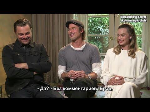 Лучшее интервью каста «Однажды в ... Голливуде» (Русские субтитры)