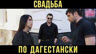 Цена счастья. Свадьба по Дагестански