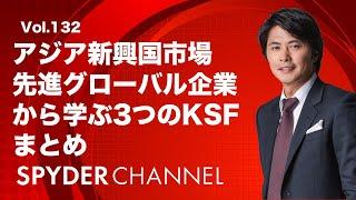 第132回 アジア新興国市場 先進グローバル企業から学ぶ3つのKSF-まとめ