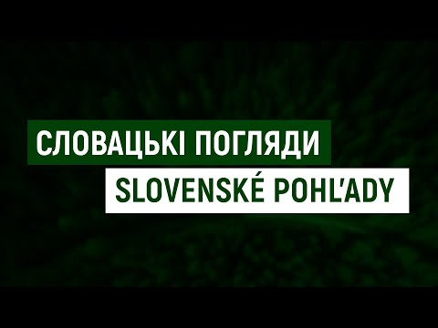 Словацький ансамбль «Гутяночка» (21.05.2020)