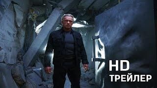 ТЕРМИНАТОР ГЕНЕЗИС (2015) Трейлер на русском