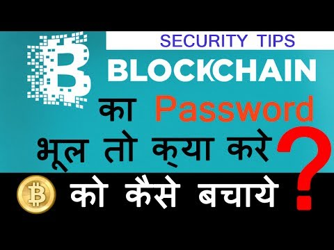 How To Recover Blockchain Wallet Password & ID - Security Tips  