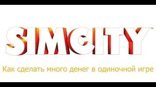 Обзор на игру SimCity (мод на деньги)