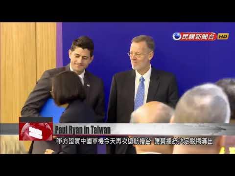 Former House speaker Paul Ryan praises Taiwan at AIT banquet