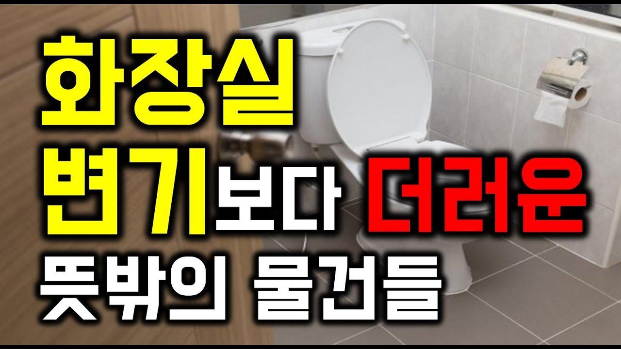화장실 변기보다 더러운 뜻밖의 물건들 - 원더풀 인생후반전