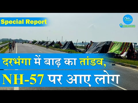 Bihar Flood: Darbhanga - Kakarghatti में बाढ़ का तांडव । NH-57 पर तंबू में रहने को मजबूर हैं लोग ।