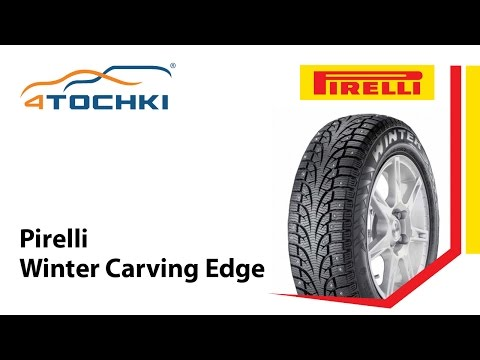 Обзор шины Pirelli Winter Carving Edge