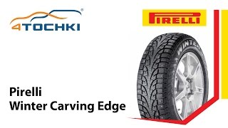 Зимние шины Pirelli Winter Carving Edge - 4 точки. Шины и диски 4точки - Wheels & Tyres 4tochki(Зимние шины Pirelli Winter Carving Edge. Обзорный видеоролик о технологических особенностях зимней шипованной шины..., 2013-10-03T13:34:37.000Z)