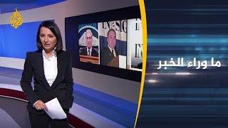 ما وراء الخبر - هل ينقذ ولي عهد أبو ظبي مستشاره؟ 🇦🇪