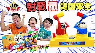 桌面遊戲 雙人對打機玩具~ 贏韓國零食糖果!親子互動 桌面玩具開箱~