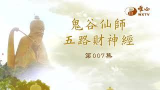 【鬼谷仙師五路財神經07】| WXTV唯心電視台