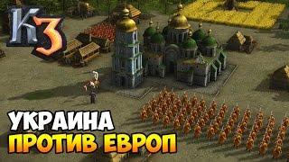 Три Украины против Европы на 10 мин мира ⚡ Казаки 3 Лучшее со Стримов