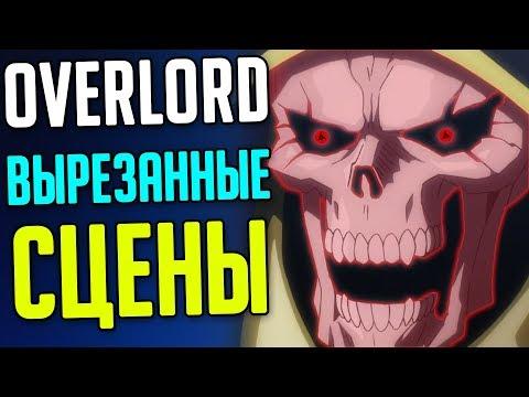 Overlord вырезанная информация / изменения / все грехи