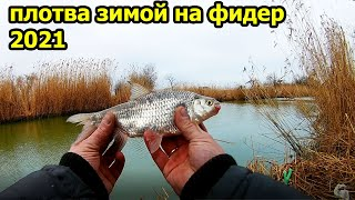 ЗИМНИЙ ФИДЕР В ЯНВАРЕ ПЛОТВА ЗИМОЙ РЫБАЛКА ЗИМОЙ НА ДОНКУ плотва зимой на поплавок рыбалка 2021