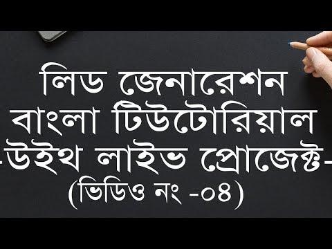 Lead Generation Bangla Tutorial   Email Marketing Bangla Tutorial 2019 - NO 4