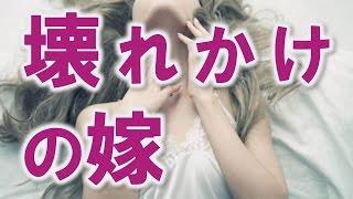 『壊れかけの嫁』 2ちゃんねる人気スレッド 【妻に愛してると言ってみ...
