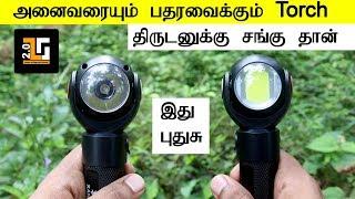 Super Tech   அனைவரையும் பதறவைக்கும் Super Torch   திருடனுக்கு சங்கு தான்   Tamil Techguruji
