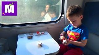 Едем в Киев на поезде распаковка сюрпризов игрушек арендуем квартиру Unpacking surprise toy in train(Макс с семьей едет в Киев (Украина) посетить на протяжении недели самые интересные детские заведения. Все..., 2015-05-11T12:02:57.000Z)