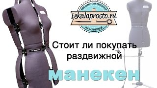 видео Купить манекены для магазинов в Москве