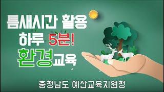 하루 5분 환경교육 UCC (미세먼지편)