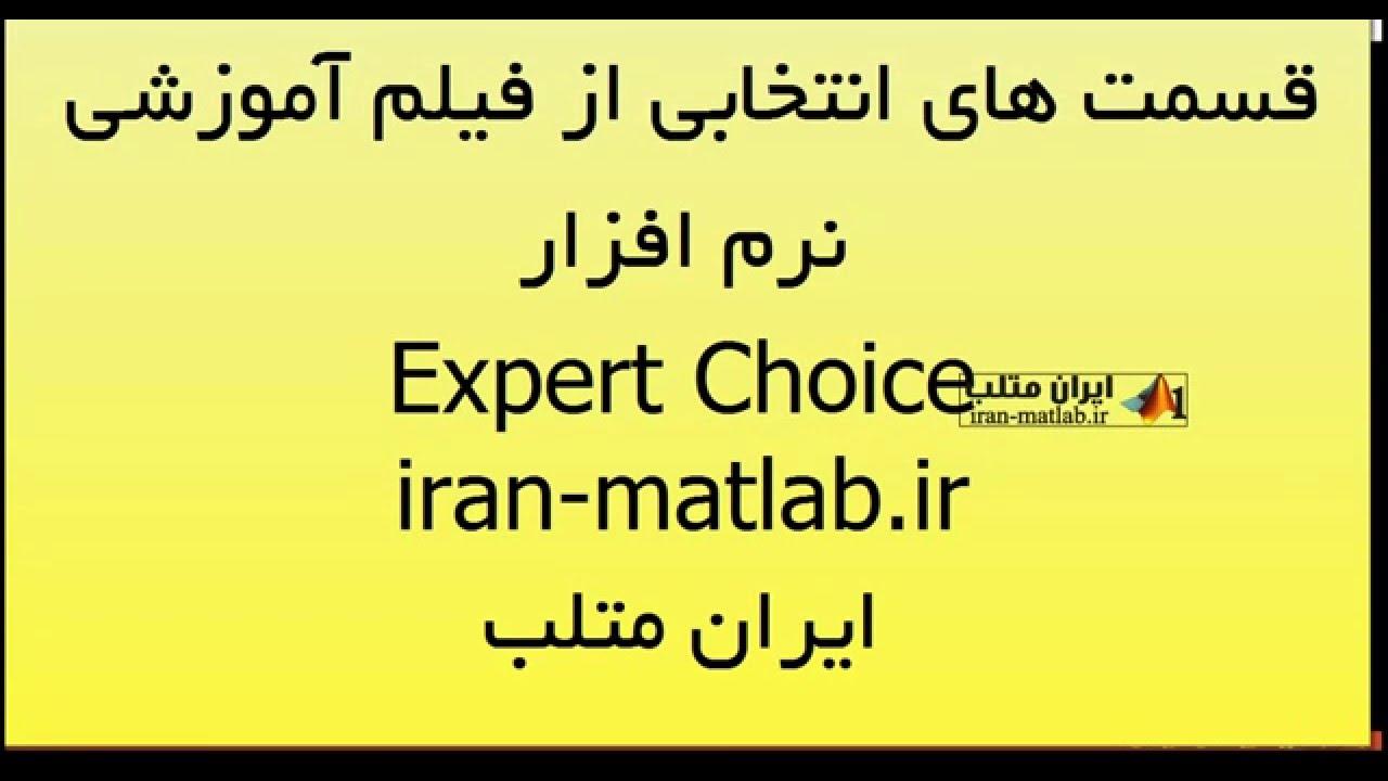 expert choice  1601174016041605 15701605160815861588 16011575158515871740 160615851605 15751601158615751585 expert choice 1602158716051578 3 matlab