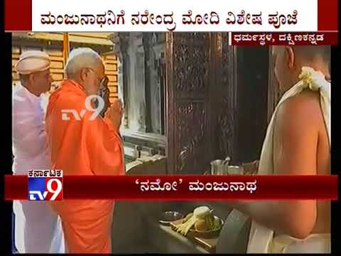 PM Narendra Modi Visited the Manjunatha Swamy Temple and Offered Special Puja at the Dharmasthala