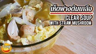 [ENG SUB] เห็ดฟางต้มเกลือ อร่อยง่ายๆ  l Clear soup with straw mushroom l (อาหารชาวหอ)