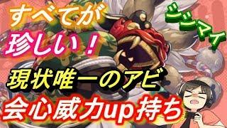 【ドラガリ】全ドラゴン中唯一のアビリティ!イベントドラゴン、シシマイ使ってみた!