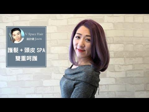 養髮要全套!『頭皮spa+護髮』雙重保養很重要