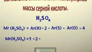 Вычисление относительной молекулярной массы серной кислоты