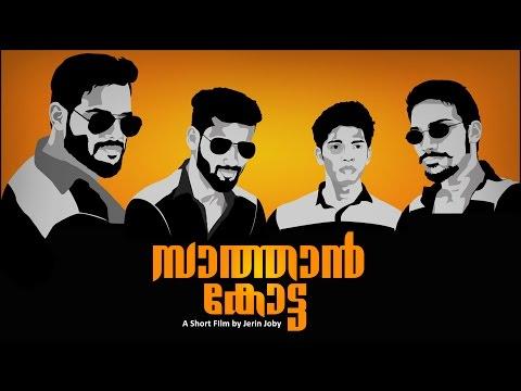 SATHAN KOTTA | സാത്താൻ കോട്ട | Malayalam Campus Short Film.