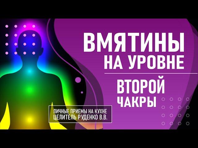 Вмятины на второй чакре. В.В. Руденко. Метод МПЭС. Академия Целителей.