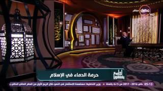 لعلهم يفقهون - الشيخ خالد الجندي... كيف شوة أعداء الإسلام صورة الدين
