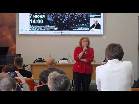 Публичная лекция в формате КВЧ д.и.н. Юлии Кантор