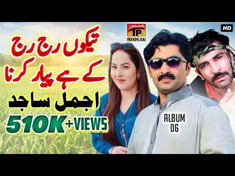 Tekon Raj Raj Ke Hai   Ajmal Sajid   Aejha Zulmi Selaab Aaya   Album 6