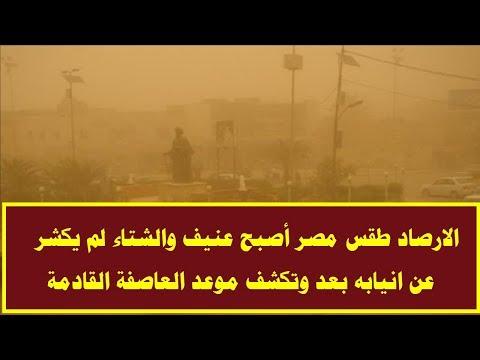 الارصاد طقس مصر أصبح عنيف والشتاء لم يكشر عن انيابه بعد وتكشف موعد العاصفة القادمة