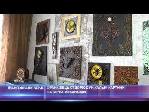 Франківець створює унікальні картини з старих механізмів
