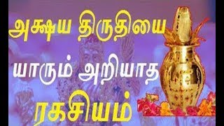 akshaya tritiya( thiruthi) history in tamil | Kadan theera vali (pariharam)| lakshmi kubera poojai
