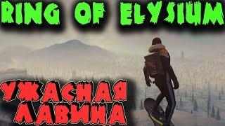 Смертельная снежная лавина - Ring of Elysium - Бесплатный баттл роял 2018 года с лучшим оружием