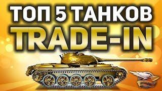 ТОП 5 лучших танков в TRADE-IN, которые стоит взять