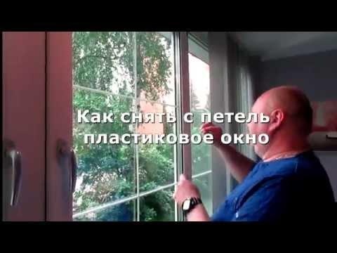 Как снять пластиковое окно с петель, смотреть порно видео с невестами