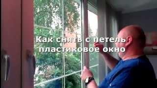 Как снять с петель пластиковое окно