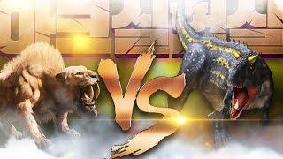[6탄] 공룡을 실험해드립니다! 아크 실험실 *검치호랑이 VS 카르노타우루스* ARK: Survival Evolved