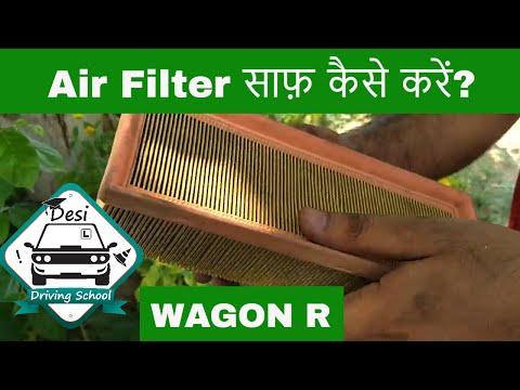 How to clean the air filter in a car   Maruti Suzuki WAGON R