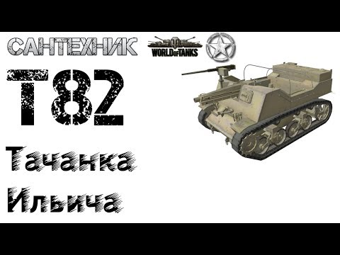 "Т82 Гайд (обзор), бой на T82, ""Мастер"""