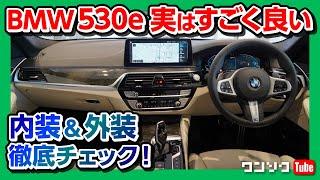 【実はすごく良い】BMW新型5シリーズ 530eマイナーチェンジ試乗!! 内装&外装チェック! コスパ良くね?   BMW 530e M SPORT Edition Joy+