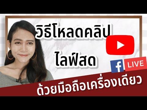 วิธีโหลดคลิปวีดีโอ ไลฟ์สดในเฟสบุ๊คแฟนเพจ ลงมือถือ เพื่อนำไปตัดต่อ|ครูลิลลี่สอนสร้างสื่อ