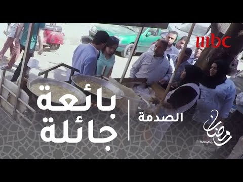 الصدمة - الحلقة 7 - فتاة تسيء إلى سيدة تبيع الطعام.. كيف كان رد الفعل من المواطنين في مصر؟